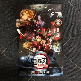 集英社 - 鬼滅の刃 映画 特典 煉獄零巻 ジャンプコミック 非売品