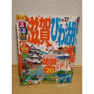 るるぶ滋賀びわ湖 '16~'17