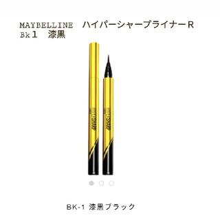 MAYBELLINE - 新品 MAYBELLI ハイパーシャープ ライナー R BK1 漆黒ブラック