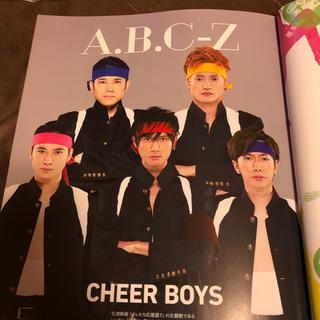 エービーシーズィー(A.B.C.-Z)のTVガイド ABC-Z(アイドルグッズ)