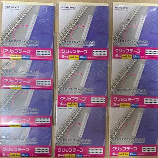 コクヨ(コクヨ)のkrrrkr様専用 コクヨ クリップテープ 多穴用 13袋(オフィス用品一般)