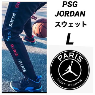 NIKE - Nike jordan × PSG フリースパンツ Lサイズ(US)