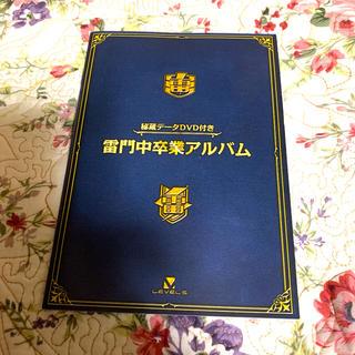 ニンテンドウ(任天堂)のイナズマイレブン 雷門中卒業アルバム 秘蔵データDVD付き(その他)