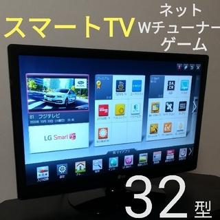 LG Electronics - 【美品&視聴セット】 LG 32型液晶テレビ/スマートTV