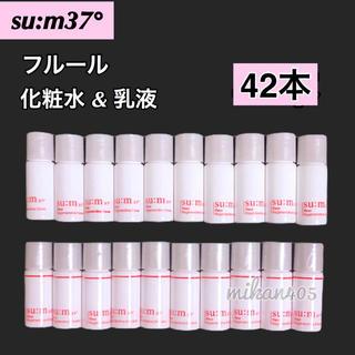 スム(su:m37°)の42本 スム フルール リジェネレイティブ 化粧水 乳液 スム37 sum37(化粧水/ローション)