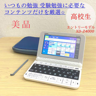 カシオ(CASIO)のカシオ 電子辞書 高校生 エクスワード 209コンテンツ収録 XD-Z4000(その他)