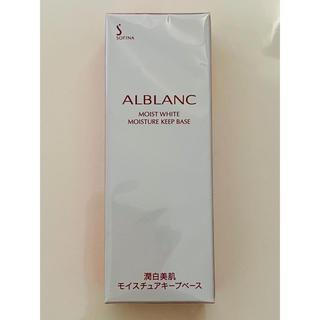 SOFINA - ソフィーナ アルブラン 潤白美肌 モイスチュアキープベース 化粧下地 新品未開封