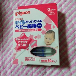 ピジョン(Pigeon)のピジョン オイル付きベビー綿棒 個包装50本入(綿棒)