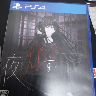 PlayStation4 - 夜、灯す PS4