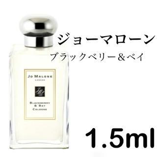 ジョーマローン(Jo Malone)の【ジョーマローン】ブラックベリー&ベイ 1.5ml(ユニセックス)