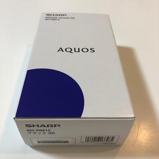 AQUOS - シャープ AQUOS sense3 lite新品 ブラック 新品未開封