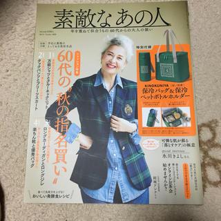 宝島社 - 素敵なあの人 10月号 雑誌のみ
