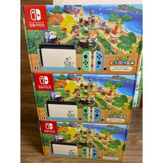 Nintendo Switch - どうぶつの森セット 3台