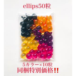 ellips - ellips50粒同梱特別価格!