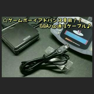 ゲームボーイアドバンス(ゲームボーイアドバンス)のGBA SP ゲームボーイ アドバンス 専用 通信ケーブル 新品1本(携帯用ゲーム機本体)