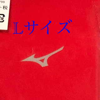 MIZUNO - ミズノ 赤 Lサイズ