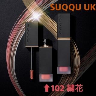 SUQQU - SUQQU UK 限定 リップ 102shuuka 繍花