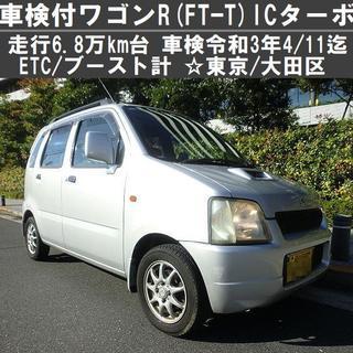 スズキ - ☆車検付ワゴンR FTーT(ICターボ)走行6.8万km台/ETC☆東京/大田区