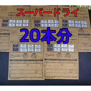 アサヒ - アサヒスーパードライ 20本分 応募券 40枚
