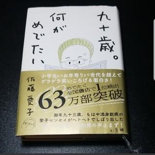 ショウガクカン(小学館)の九十歳。何がめでたい 佐藤愛子(ノンフィクション/教養)