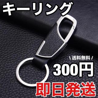 【数量限定】レザー キーリング キーケース キーホルダー 黒 男女兼用