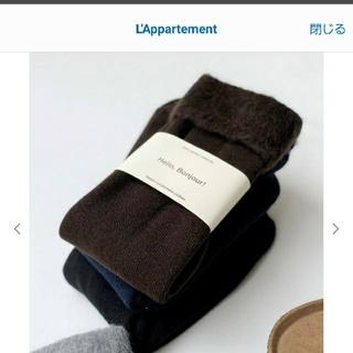 L'Appartement DEUXIEME CLASSE - アパルトモン warm socks ブラック、ブラウンセット