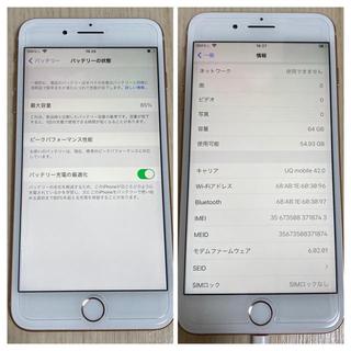アップル(Apple)のiPhone 8plus 64GB ゴールド SIMフリー 箱充電器イヤホン付き(スマートフォン本体)