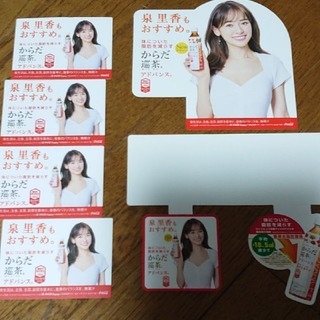 コカコーラ(コカ・コーラ)の泉里香 からだ巡茶アドバンスオリジナル名刺型カード4枚と宣伝用POP2種類(アイドルグッズ)