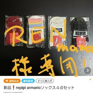 レピピアルマリオ(repipi armario)の新品❗repipi armarioソックス4点セット(靴下/タイツ)