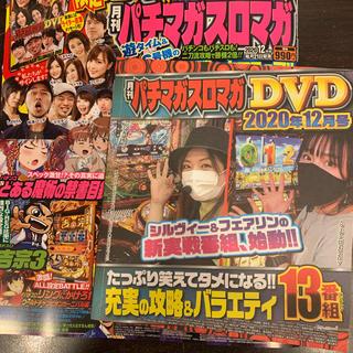 パチマガスロマガの付録DVDと11月号2枚セット(パチンコ/パチスロ)