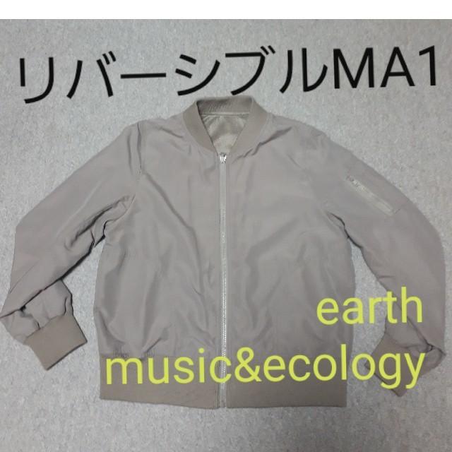 earth music & ecology(アースミュージックアンドエコロジー)のearth music&ecology  MA1  カーキ  リバーシブル レディースのジャケット/アウター(ブルゾン)の商品写真