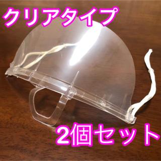 ☆新品未開封 マウスシールド マウスガード クリア 2個(日用品/生活雑貨)
