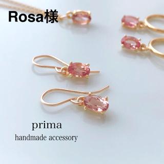 Rosa様 3点 ピアス&ネックレス 宝石質ピンクトルマリン グリーンアメジスト(ピアス)