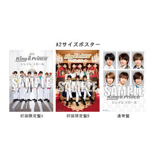 Johnny's - King&Prince シンデレラガール 特典 ポスター 3枚セット