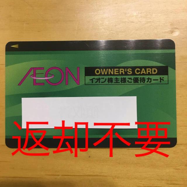 AEON(イオン)のイオンオーナーズカード 男性名義 チケットの優待券/割引券(ショッピング)の商品写真