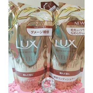 ラックス(LUX)のLUXスーパーリッチシャインダメージリペア補修シャンプー&コンディショナー 2個(シャンプー)