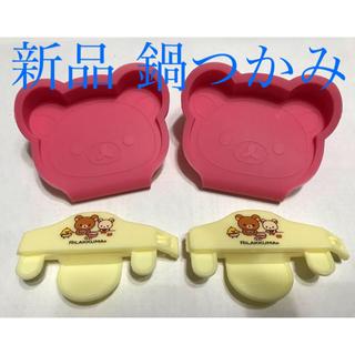 サンエックス(サンエックス)の新品 リラックマ   シリコン 鍋つかみ & クリップ 2個(収納/キッチン雑貨)
