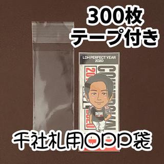 サンダイメジェイソウルブラザーズ(三代目 J Soul Brothers)の千社札用OPP袋 300枚(その他)