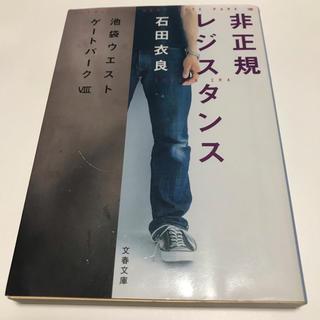 非正規レジスタンス 池袋ウエストゲ-トパ-ク8(文学/小説)