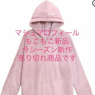 ルームウェア モコモコ マシュマロフィール XXL ピンク GU ふわふわ 新品(ルームウェア)