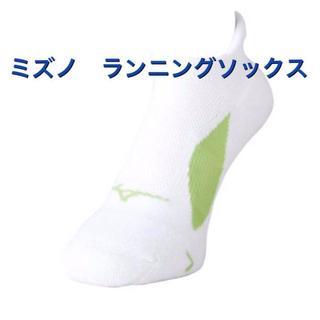 ミズノ(MIZUNO)の新品 ミズノ ランニングソックス(その他)