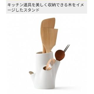 TEKKI FORESCO キッチンツールスタンド(収納/キッチン雑貨)