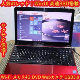 エヌイーシー(NEC)の人気のレッドWin10&高速SSD搭載/メ4G/DVD/カメラ/HDMI(ノートPC)