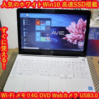 エヌイーシー(NEC)の人気ホワイトWin10&高速SSD搭載/メ4G/DVD/カメラ/HDMI(ノートPC)