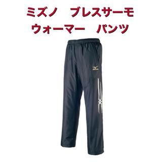 ミズノ(MIZUNO)の新品 ミズノ ブレスサーモ ウォーマー パンツ(トレーニング用品)