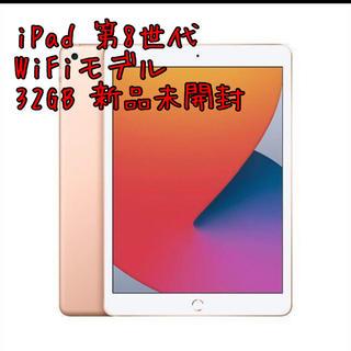 Apple - iPad 第8世代 Wi-Fiモデル 32GB 新品未開封