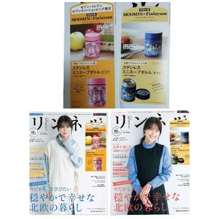 リンネル 11月号 本誌 + ミニスープボトル  各2種類 セット (日用品/生活雑貨)