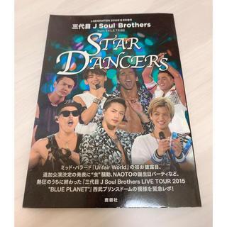 サンダイメジェイソウルブラザーズ(三代目 J Soul Brothers)の非公式 三代目 冊子(音楽/芸能)