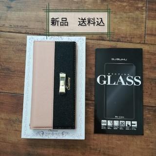 新品 送料込み iPhone8 ケース 手帳型 ガラスフィルム セット