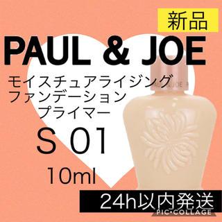 ポールアンドジョー(PAUL & JOE)のポール&ジョー PAUL&JOE モイスチュアライジング プライマー 01 下地(化粧下地)